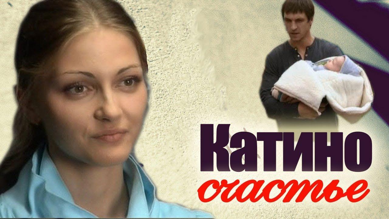 руски филмь мама и дочка и адин мушина