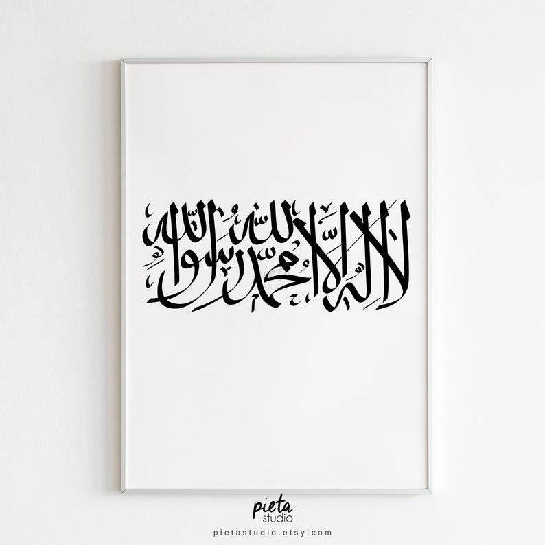 La Ilaha Illallah Arabic Calligraphy La Ilaha Illallah Wall Art Muslim Nursery Print Islamic Simple Minimalist Modern Black White Decor Calligraphy Wall Art Nursery Prints Islamic Wall Art