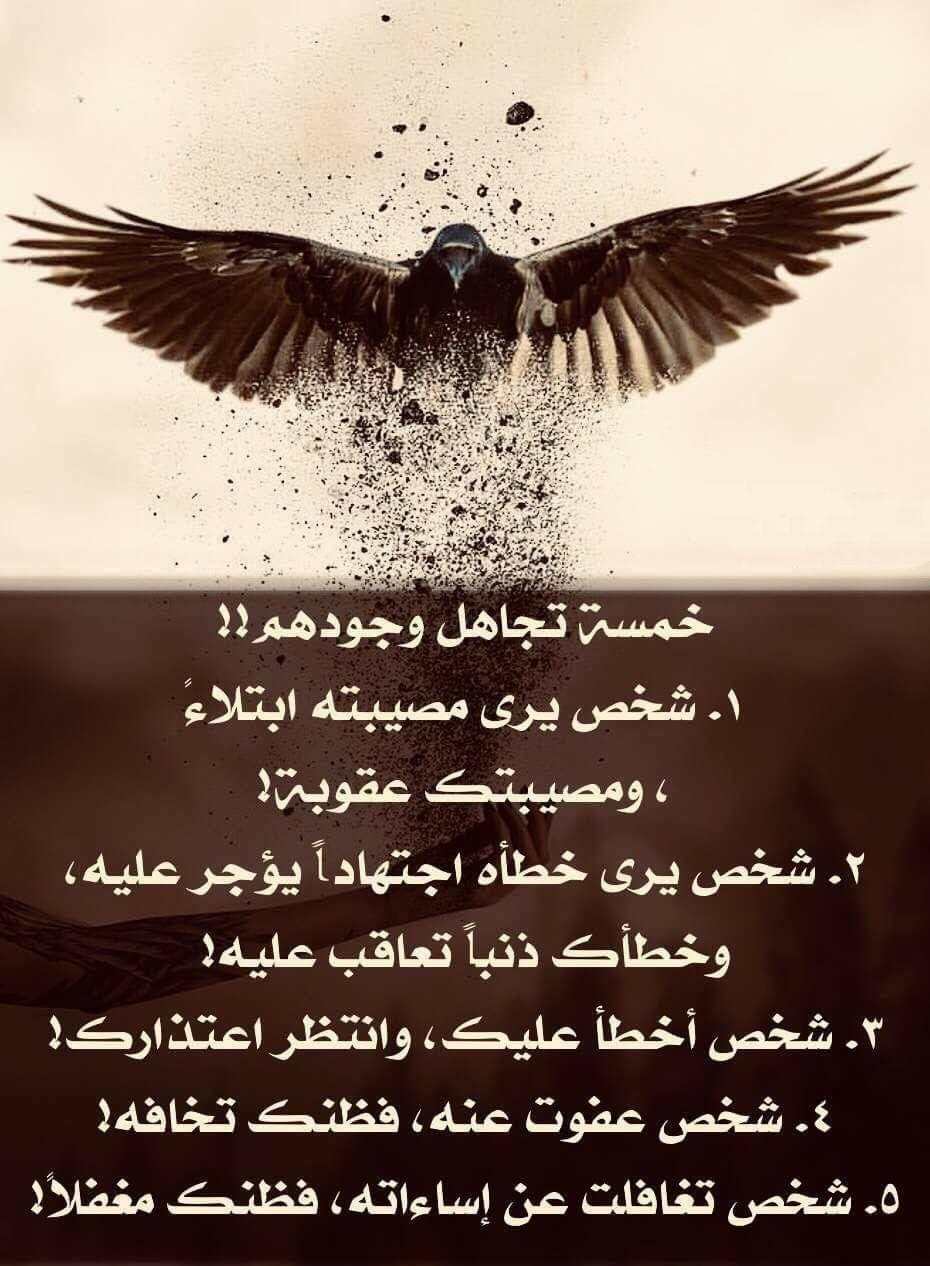 خمسه تجاهل وجودهم Quotations Beautiful Words Arabic Quotes