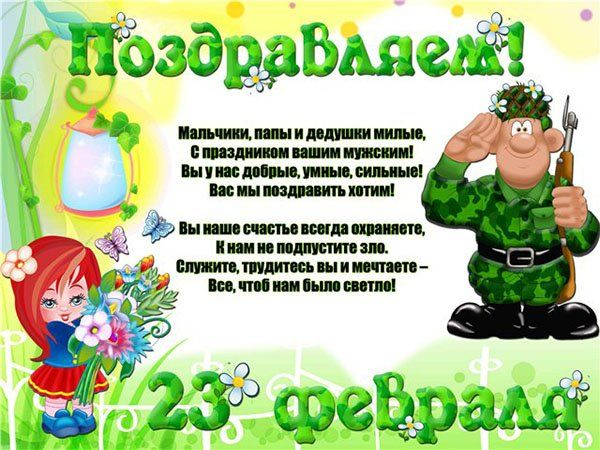 Stihi Pozdravleniya K 23 Fevralya Ot Shkolnikov Shkolniki