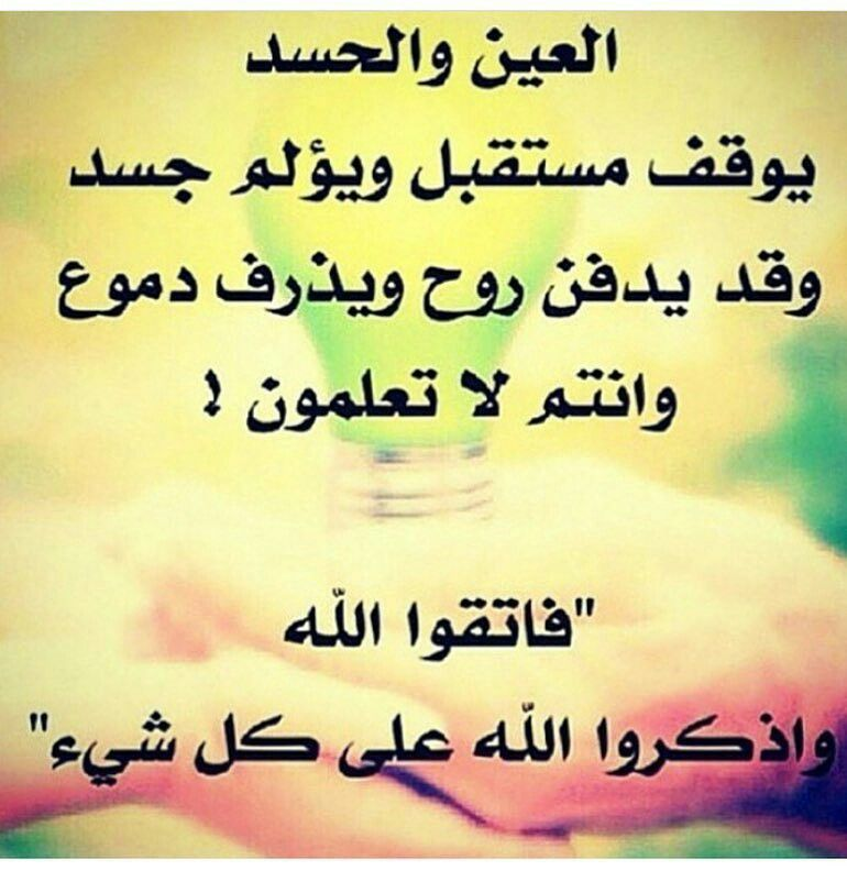 العين والحسد H G Sweet Words Words Ahadith