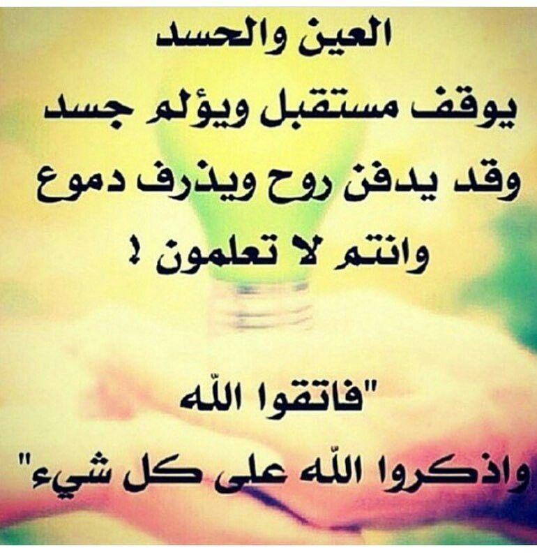 العين والحسد H G Sweet Words Words Ahadith