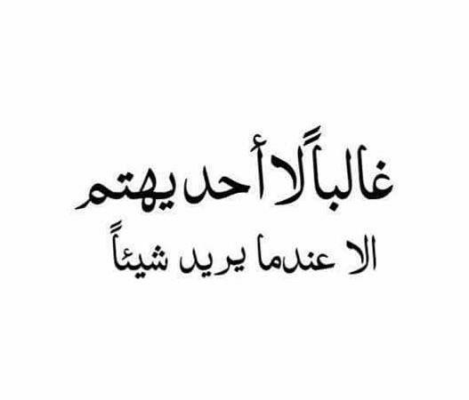 دائما مو غالبا Photo Quotes Arabic Quotes Beautiful Words