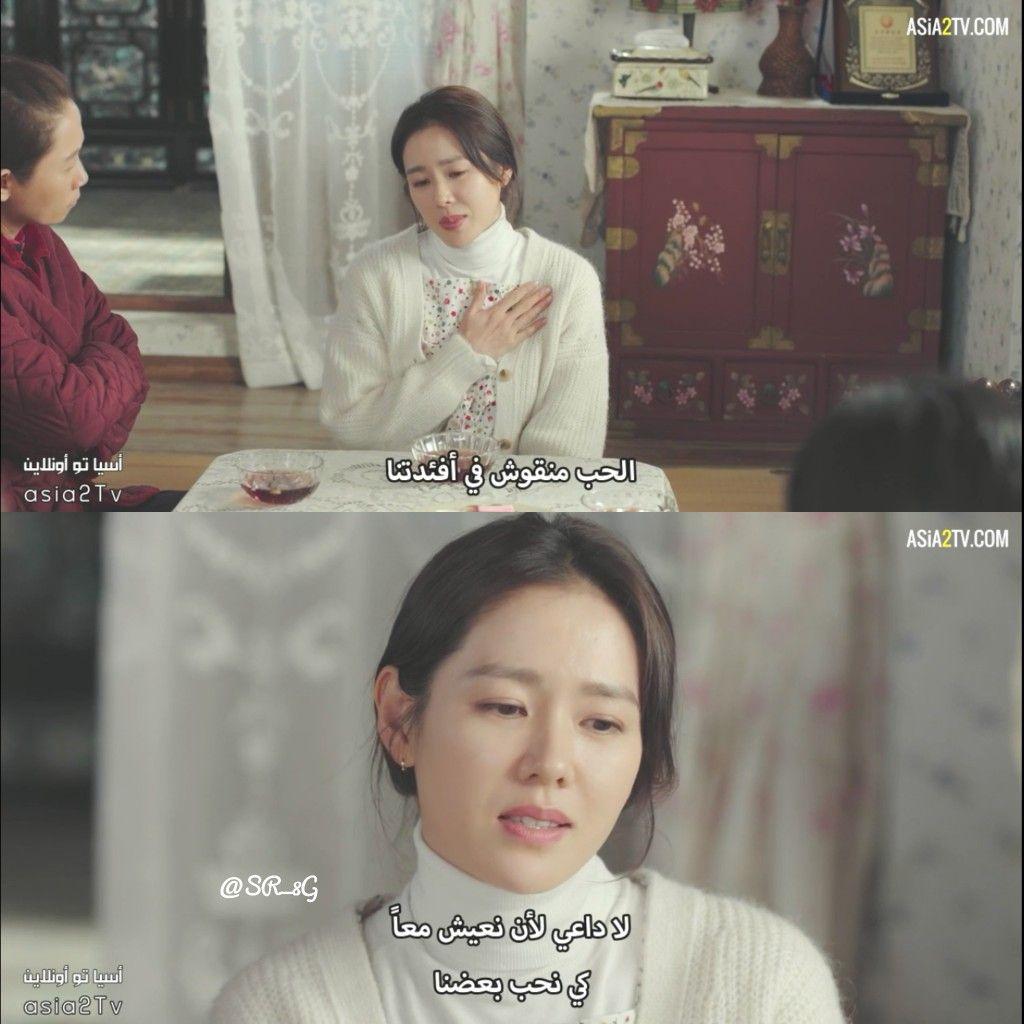 تماما Korean Drama Quotes Drama Quotes Korean Drama