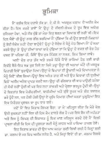 Guru gobind singh ji essay in punjabi