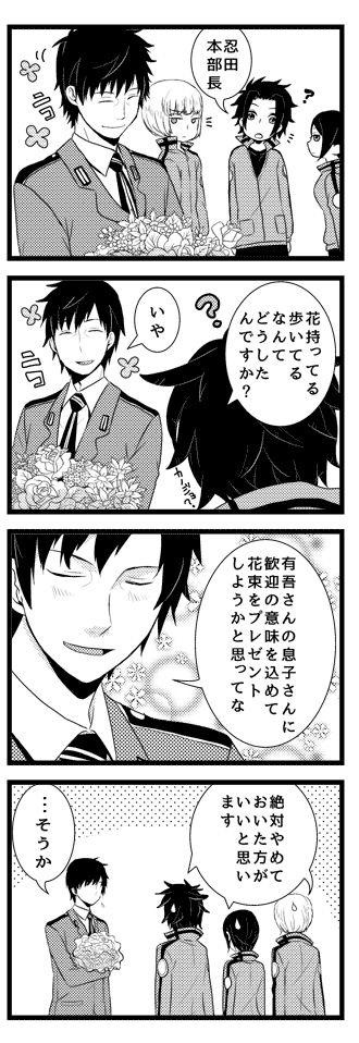 がんばれ忍田本部長 1 ワールドトリガー トリガー 漫画 あまね