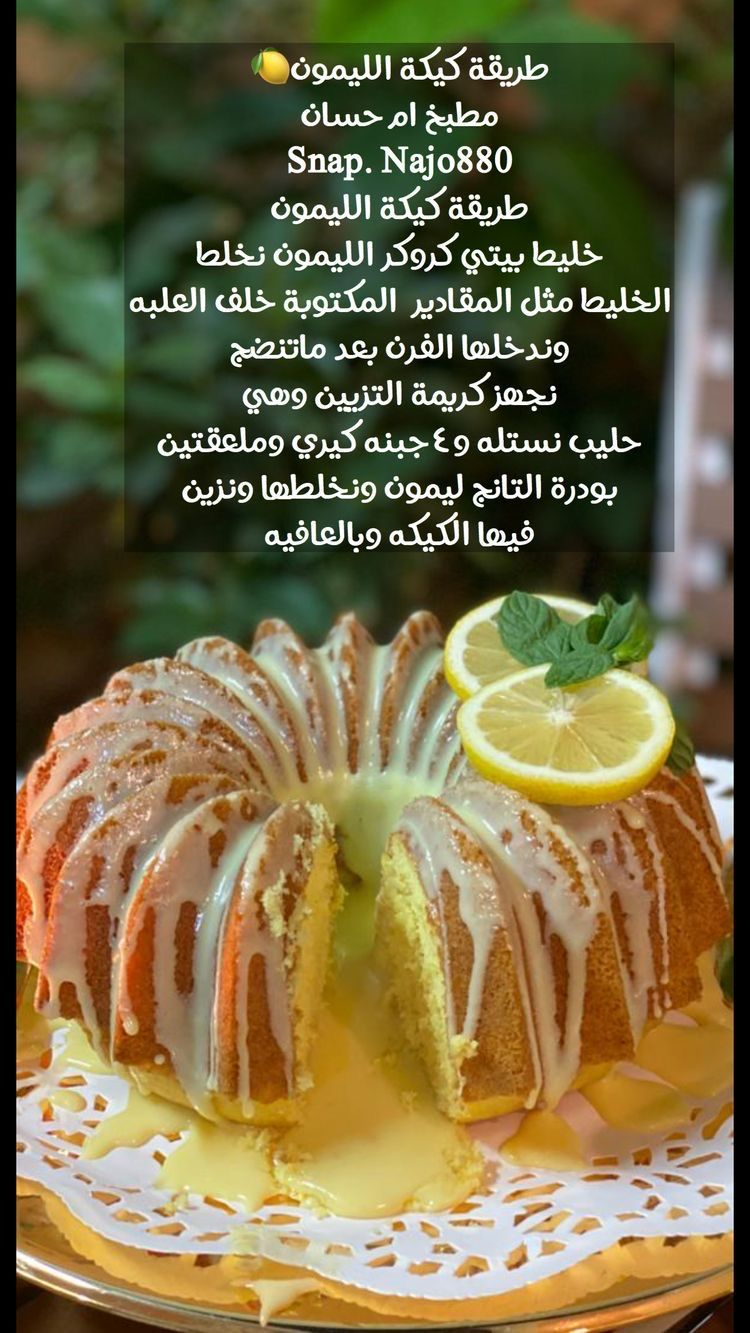 Pin By Najlatala On طبخات In 2020 Food Recipies My Best Recipe Arabian Food
