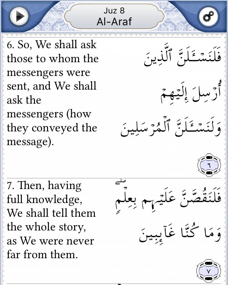 Pin by Haseeb Ibn Moheb on Quran Gems | Puzzle, Words, Math