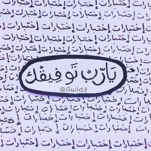 يارب توفيقك Words Qoutes Quotes
