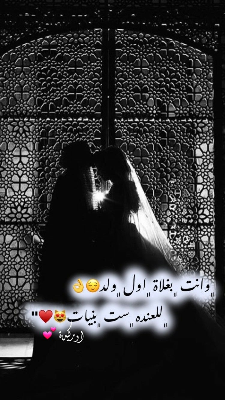 Pin By اوركيدة On رمزيات عرسان Drawing Quotes Islam Facts Baby Girl Pictures