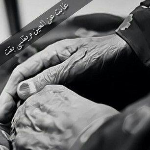 Pin By Danielle On قريبة جدا من القلب بعيد كل البعد عن العين جدتي Arabic Quotes Love Quotes Words