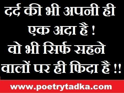 Dard Bhari Shayari In Hindi With Images Feelings Shayari In