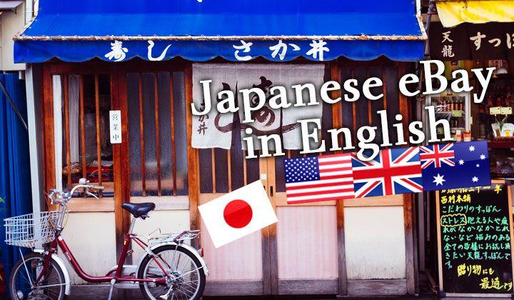 ebay of japan shopping