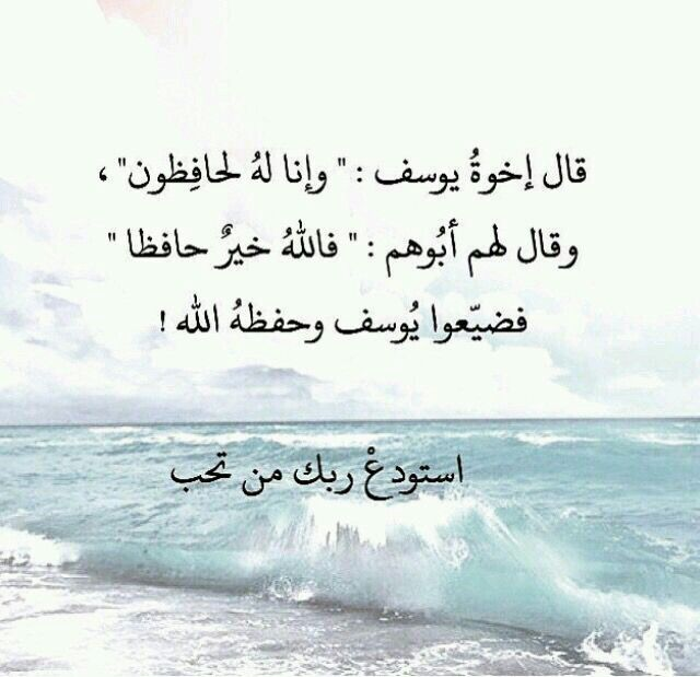 Pin By عائشة الاغا On اعجبتني Islamic Quotes Wallpaper Belief Quotes Arabic Quotes