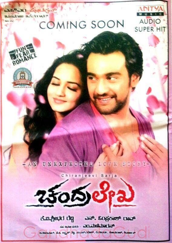 chandralekha #kannada movie poster #chitragudi #Gandhadagudi @Gandhadagudi Live