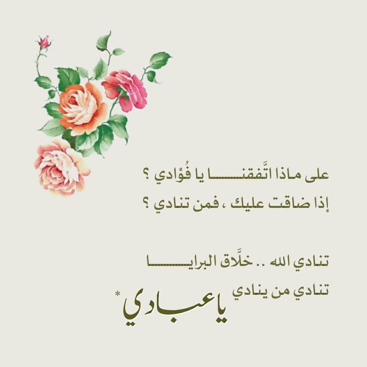على ماذا اتفقنا يا فؤادي إذا ضاقت عليك فمن تنادي تنادي الله خالق البرايا تنادي من Islamic Inspirational Quotes Quotes For Book Lovers Islamic Phrases