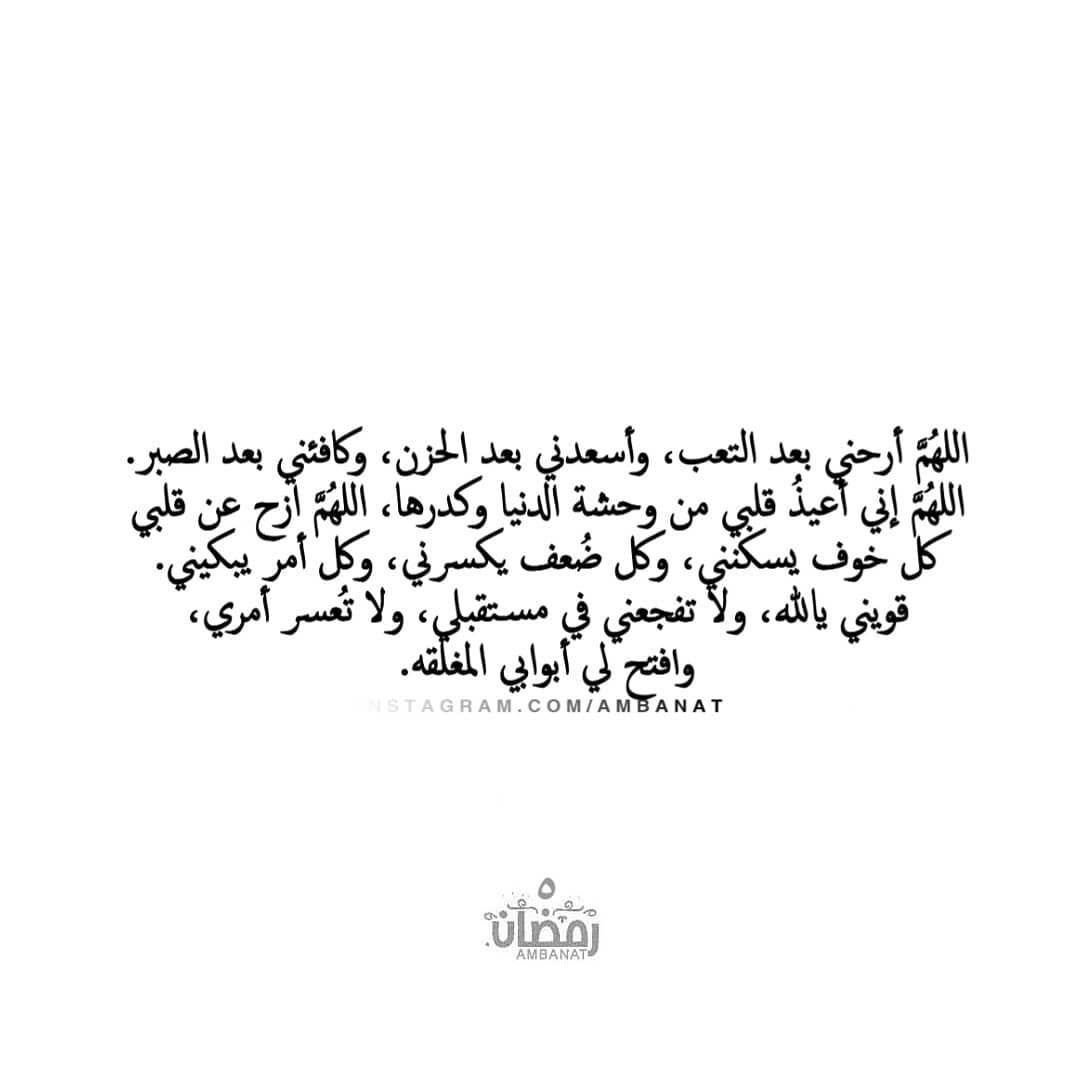 Arabic Quotes ᶜᵉˡᵉˢᵗᶦᵃˡ Posted On Instagram ٥ رمضان رمضان2020 رمضان كريم رمضانيات دعاء دعاء رمضان Ambana Islamic Quotes Quotes Arabic Quotes
