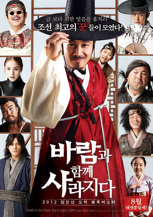The Grand Heist. (Korean) Comedy/Action This is a very