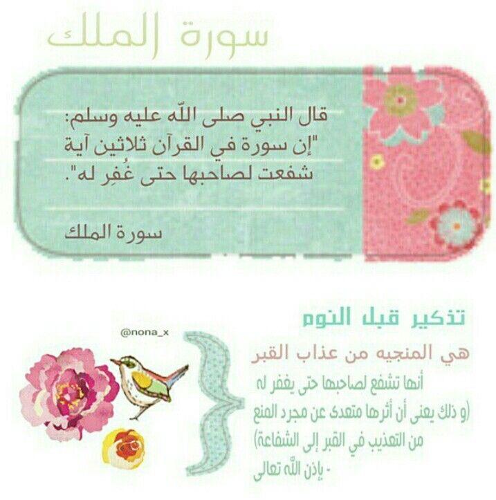 Pin On Quran Tafseer