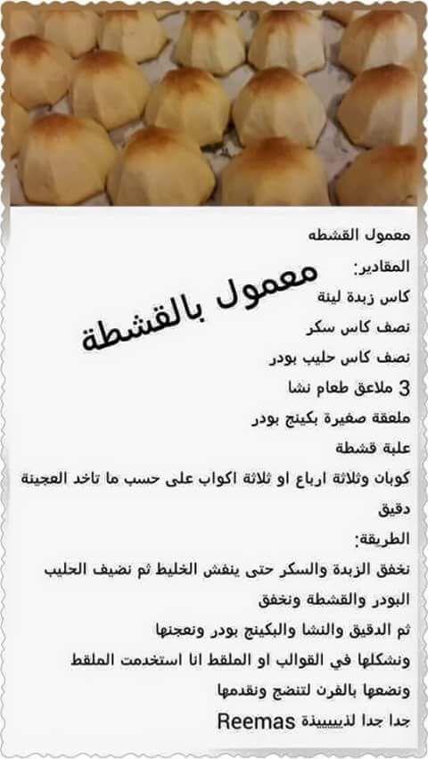 مممممممم Arabic Food Ramadan Desserts Sweets Recipes