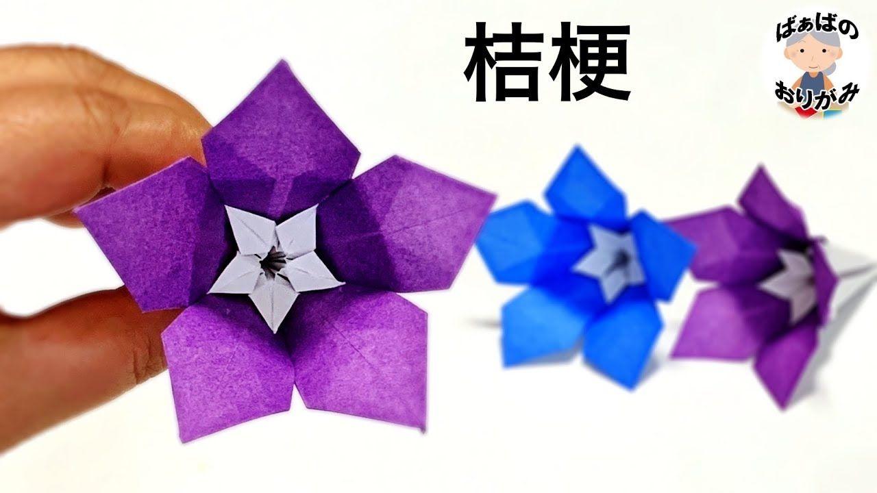 折り紙 桔梗の花 立体的な折り方 ちょっと難しいので大人向けです