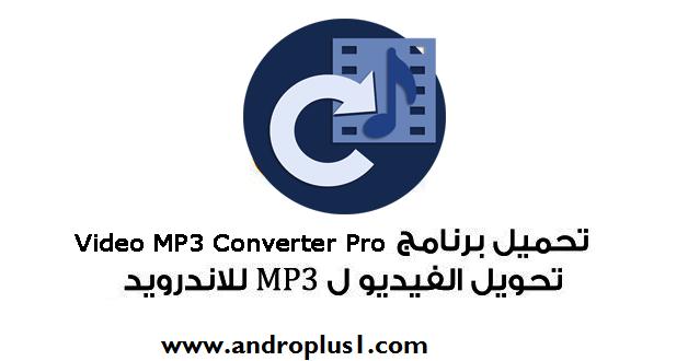 تحميل تطبيق Video Mp3 Converter Pro Apk لتحويل الفيديو إلى Mp3 للأندرويد 2020 السلام عليكم زوار مدونتنا الكرام اليوم ب Tech Company Logos Company Logo Video