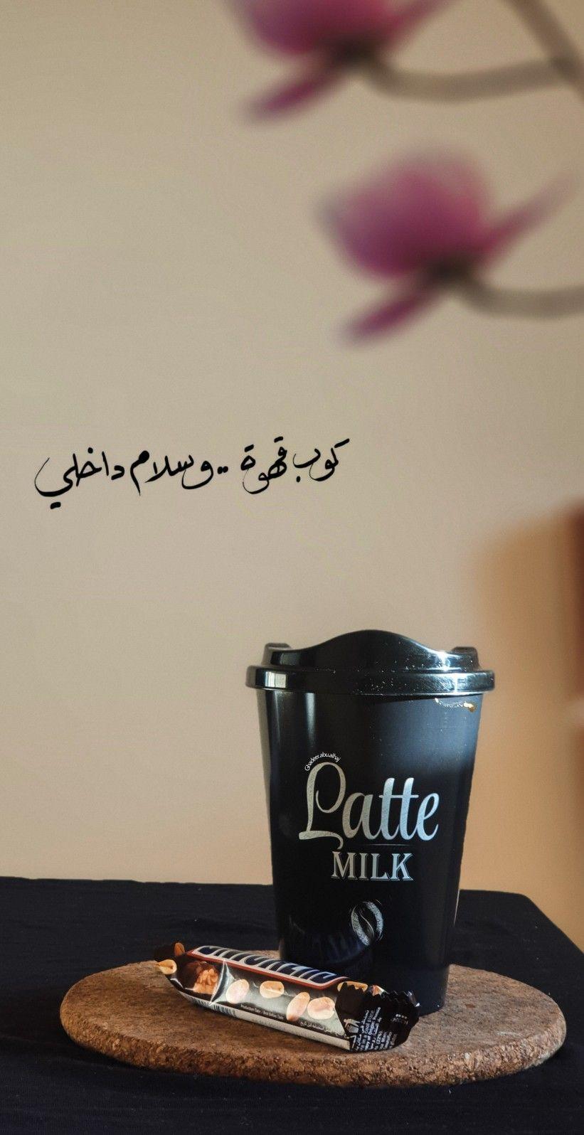 كوب قهوة وسلام داخلي Coffee Pictures Coffee Stickers Coffee Quotes