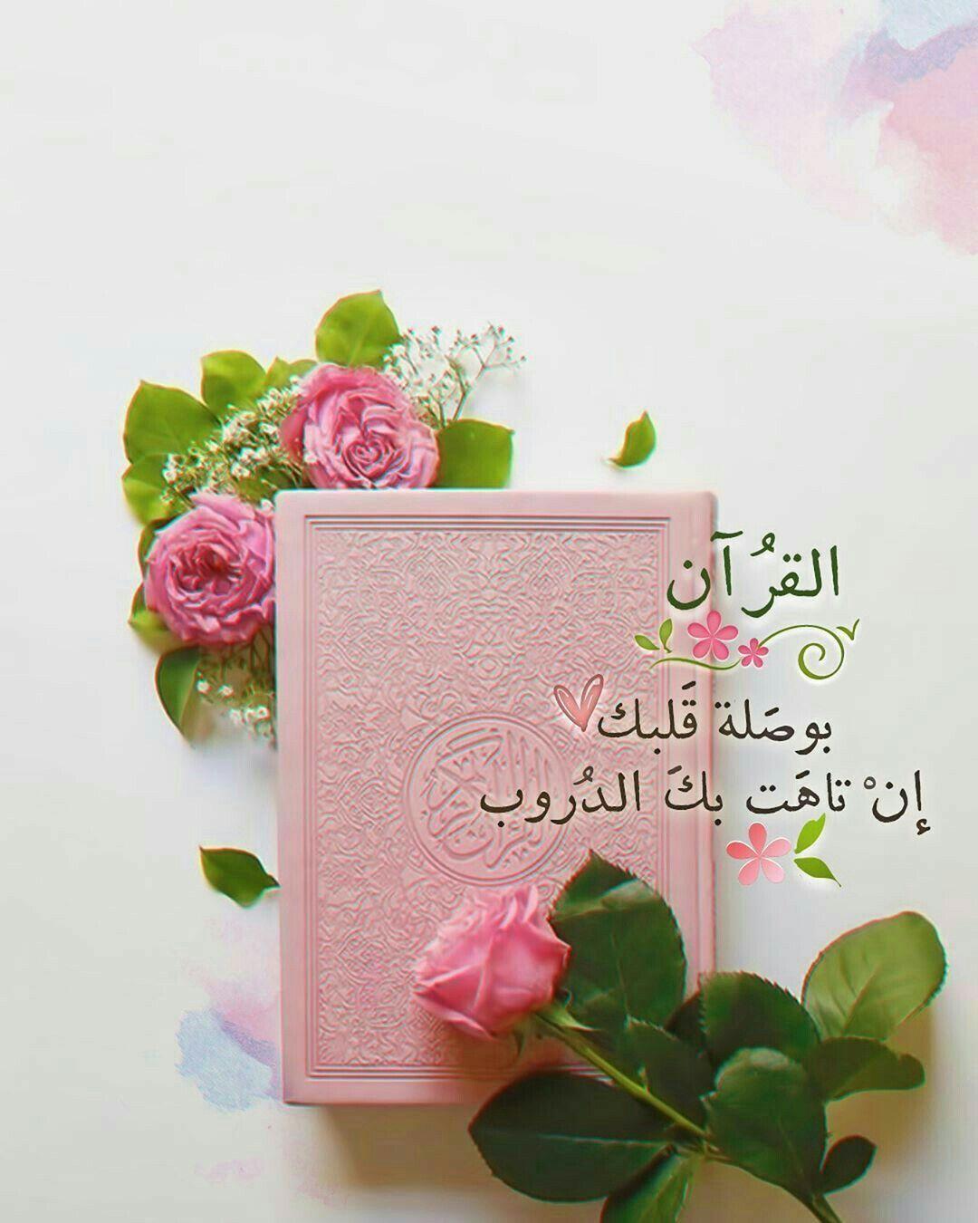 خواطر صباحية دينية Islamic Messages Quran Wallpaper Islamic Images