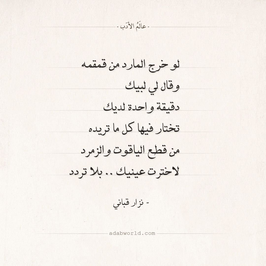 شعر نزار قباني لو خرج المارد من قمقمه عالم الأدب Islamic Quotes Arabic Quotes Words Quotes