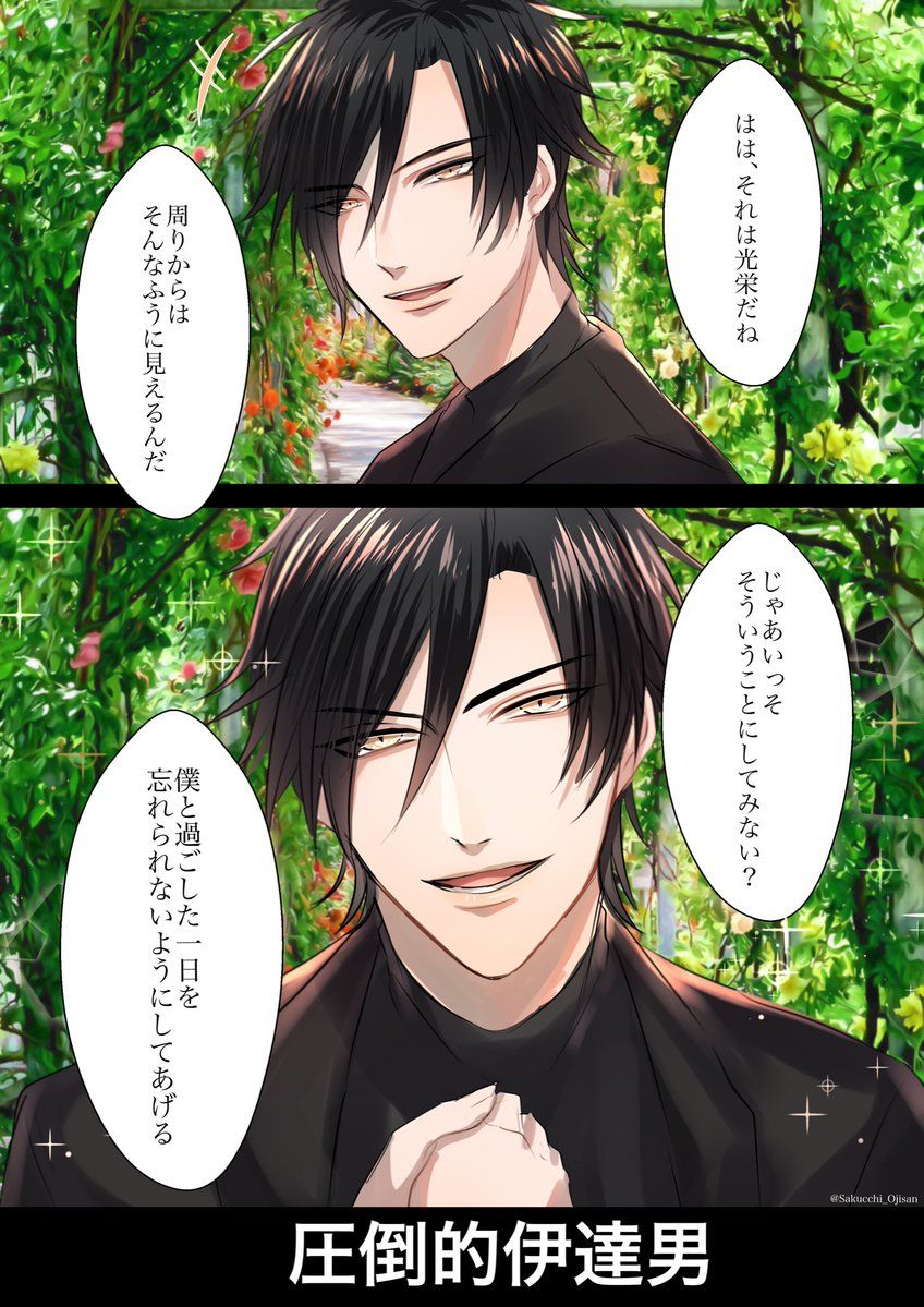 松本さく 2 23閃華 sakucchi ojisan さんの漫画 25作目 ツイコミ 仮 刀剣乱舞 さにわ 現世 漫画