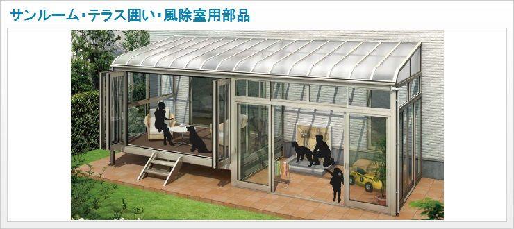 サンルーム テラス囲い 風除室 風除室 囲い テラス