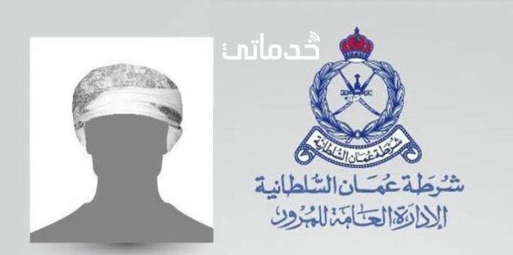 تجديد رخصة القيادة إلكترونيا شرطة عمان السلطانية Ammancity خدماتى