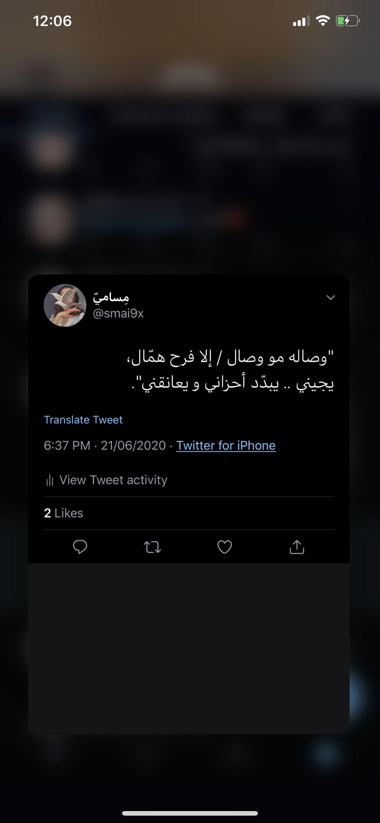Twitter Smai9x Beautiful Arabic Words Arabic Quotes Qoutes