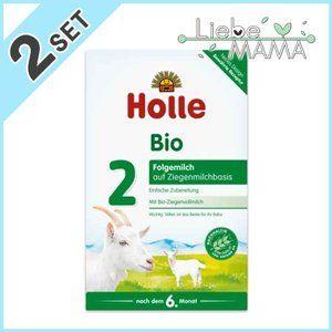 [2箱セット] オーガニック粉ミルクHolle(ホレ)ヤギミルク由来 ステップ2(6−10カ月)400g お腹が繊細な赤ちゃんに。