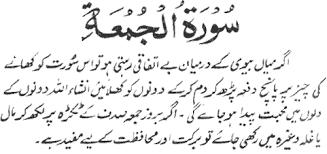 Image result for juma ki fazilat | wazaif | Arabic