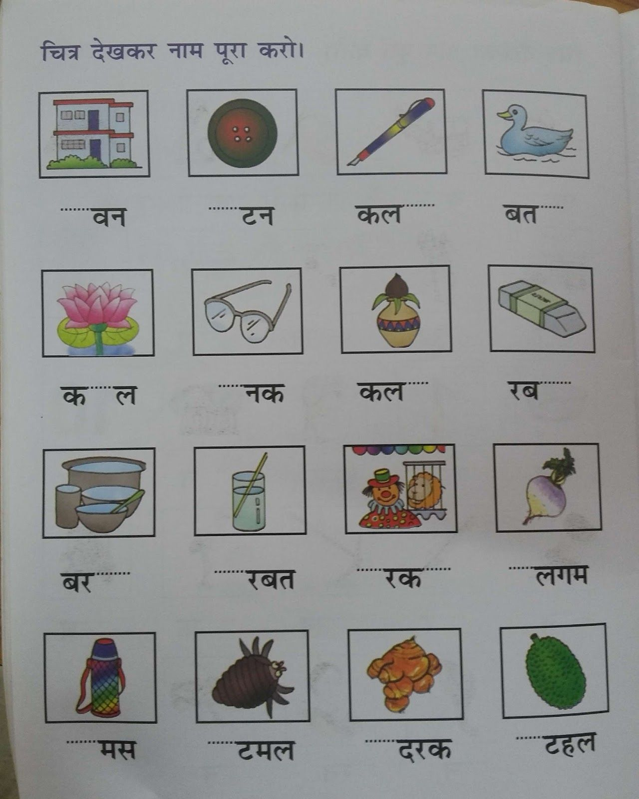 Pin By Saifalee Maheta On Hindi Word Formation