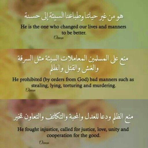 هذا هو محمد ص الرسول الكريم Injustice Islam Words