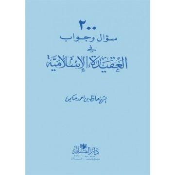 200 سؤال و جواب في العقيدة الاسلامية Home Decor Decals Decor Home Decor