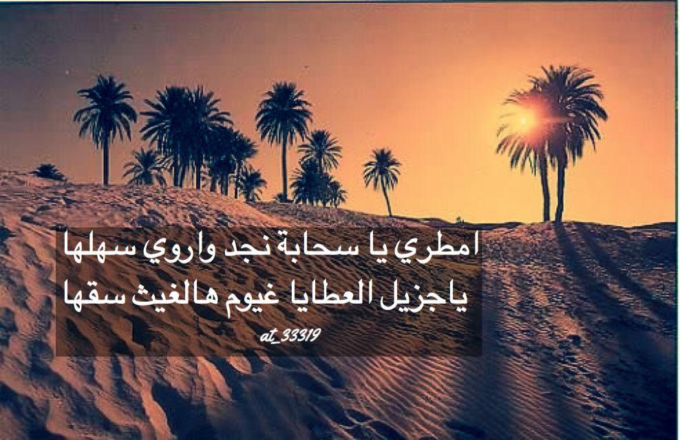 شعر نبطي قصيد ابيات قوافي عشق قافية غزل مدح كلمات خواطر بو ح Architecture Photo Photo Arabic Quotes
