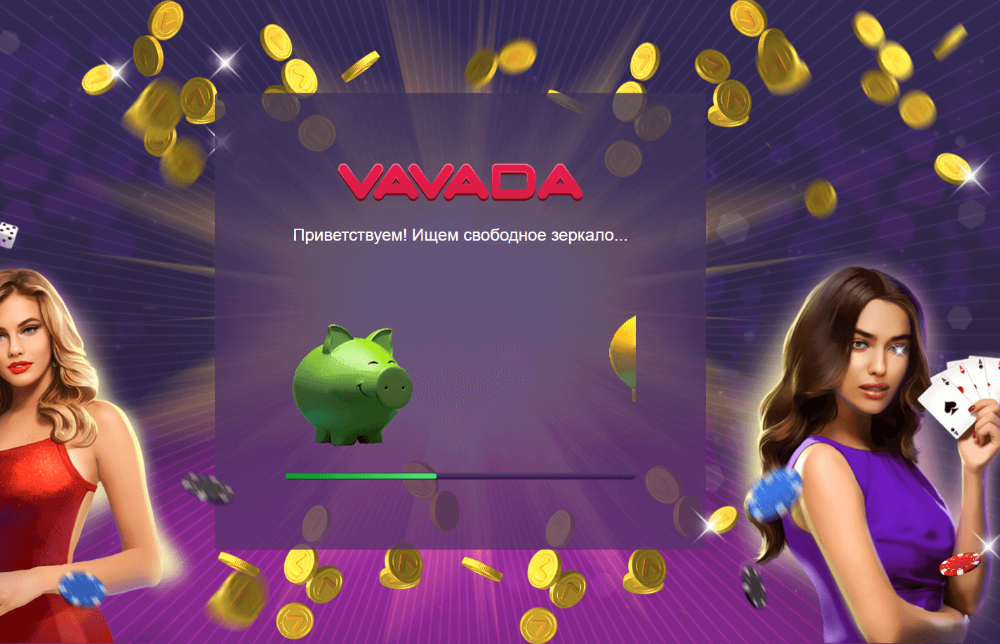 Рабочее зеркало казино Vavada.com