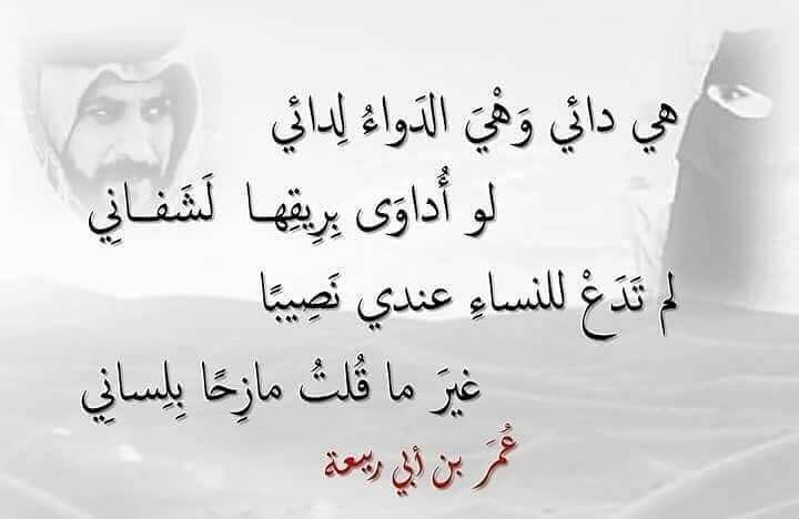 شعر عمر بن أبي ربيعة Quotations Poems Sayings