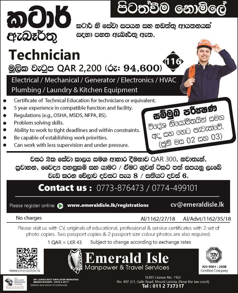 Pin By Emerald Isle Manpower Travel On Foreign Vacancies Qatar Technician Plumbing Hvac