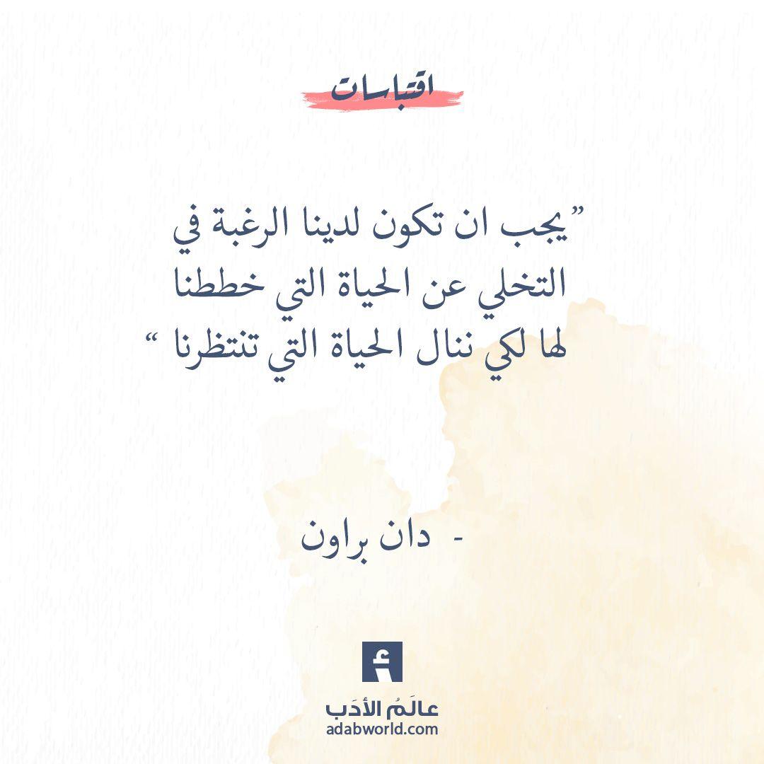 يجب ان تكون لدينا الرغبة في التخلي عن الحياة التي خططنا لها لكي ننال الحياة التي تنتظرنا اقتباسات اقتباسات جميلة Positive Quotes Words Quotes Funny Quotes
