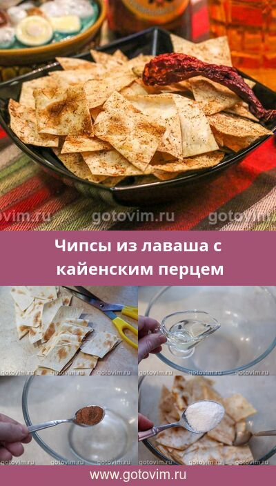 Чипсы из лаваша с кайенским перцем. Рецепт с фото #лаваш # ...