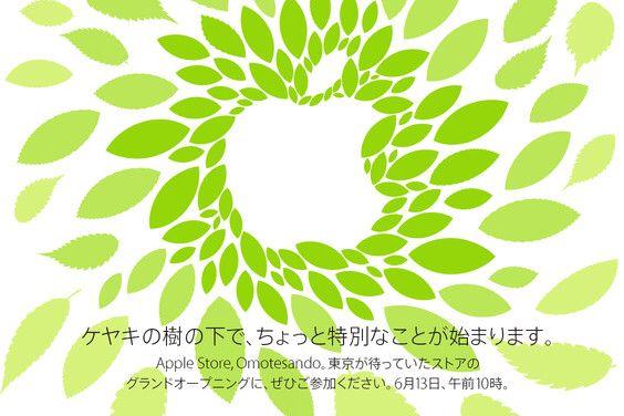 Apple Store Omotesando!