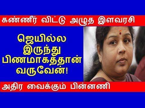 ஜெயில்ல இருந்து பிணமாகத்தான் வருவேன் | sasikala natarajan news | kollywood news | tamil cinema newsthis video for recent tamil political news from tamil natu admk sasikala natarajan and ilavarasi activitis சொத்துகுவிப்பு ... Check more at http://tamil.swengen.com/%e0%ae%9c%e0%af%86%e0%ae%af%e0%ae%bf%e0%ae%b2%e0%af%8d%e0%ae%b2-%e0%ae%87%e0%ae%b0%e0%af%81%e0%ae%a8%e0%af%8d%e0%ae%a4%e0%af%81-%e0%ae%aa%e0%ae%bf%e0%ae%a3%e0%ae%ae%e0%ae%be%e0%ae%95%e0%ae%a4%e0%af%8d/