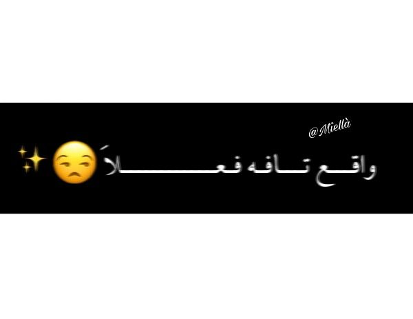 Pin By ملكjk On Quotes Arabic Quotes Beautiful Arabic Words Talking Quotes