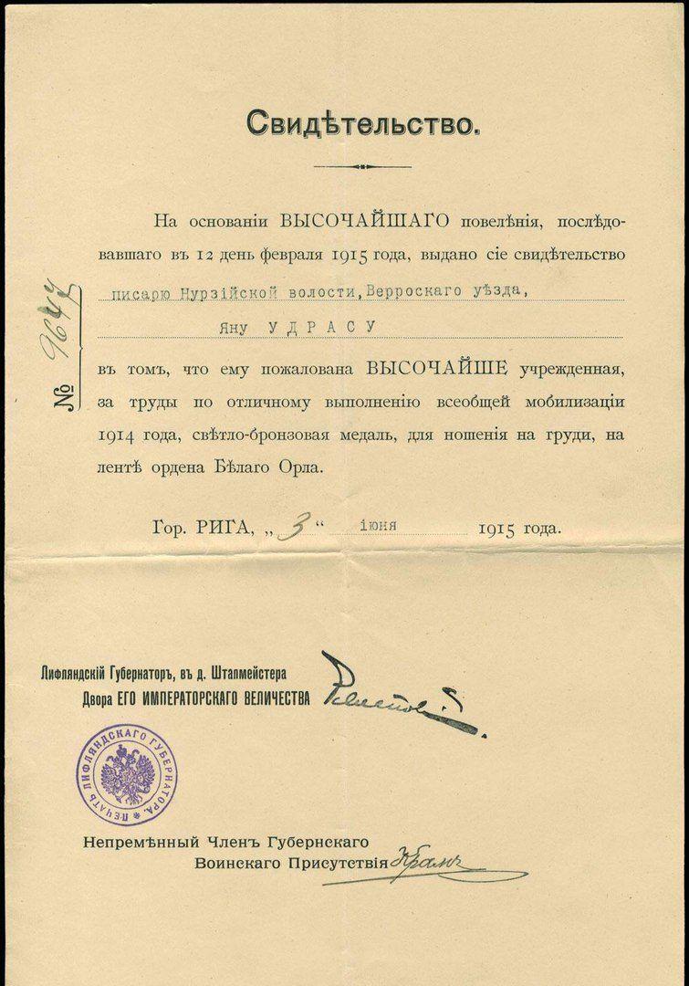 12 февраля 1915 года была утверждена медаль За труды по отличному