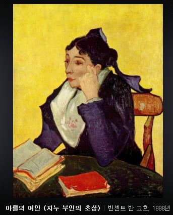 아를의 여인 (지누 부인의 초상) - 빈센트 반 고흐, 1888년