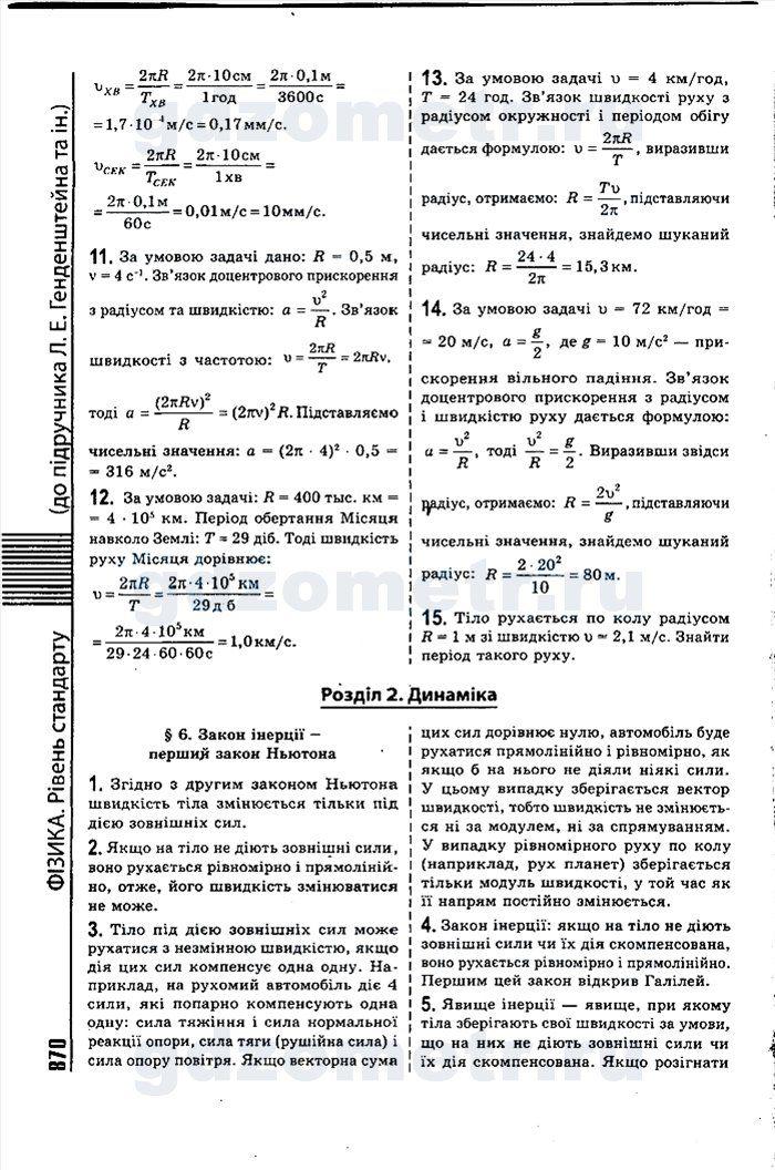 Гдз физика задачник 10 класс генденштейн